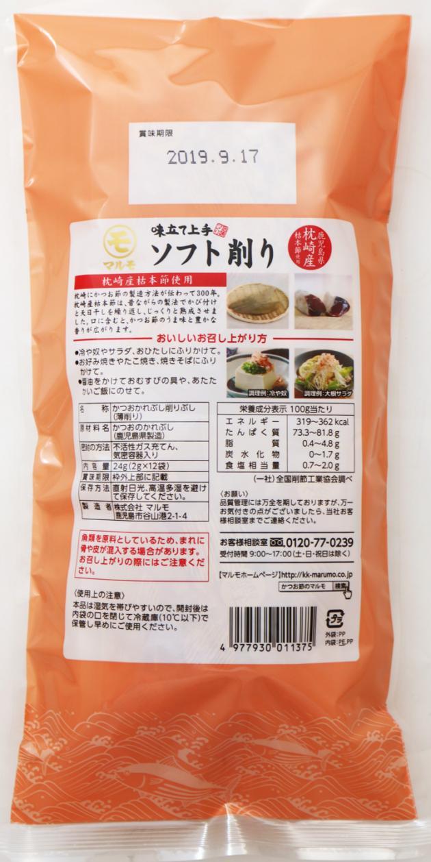 柴魚片 2