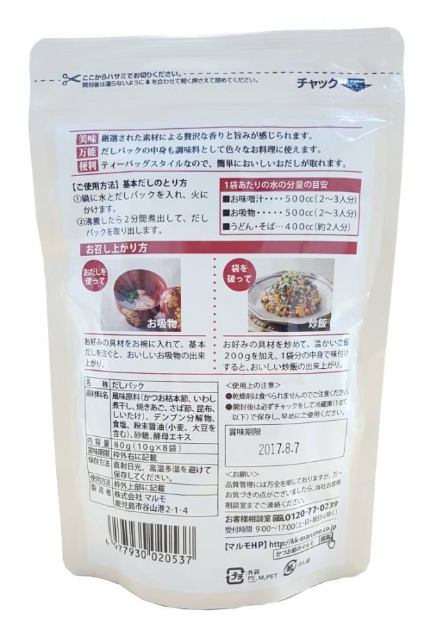 柴魚和風高湯包(飛魚口味) 2